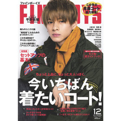 FINEBOYS(ファインボーイズ) 2020年12月号<表紙:平野 紫耀(King & Prince)>
