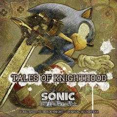 ソニックと暗黒の騎士 ORIGINAL SOUNDTRAX -TALES OF KNIGHTHOOD-