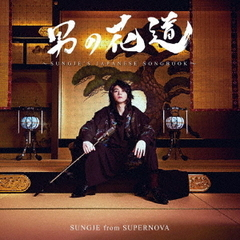 男の花道~SUNGJE'S JAPANESE SONGBOOK~