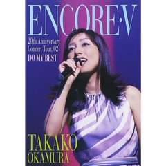 岡村孝子/Encore V 20th Anniversary Concert tour,'02 DO MY BEST