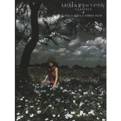 MISIA/星空のライヴ IV CLASSICS+FILM OF MISIA IN KIBERA SLUM <初回限定生産>