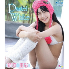 新原里彩/Pastel White(Blu-ray Disc)