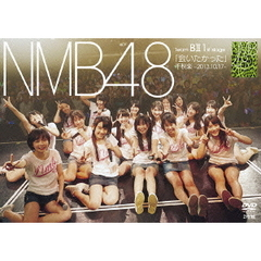 NMB48/Team BII 1st Stage 「会いたかった」
