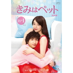 きみはペット <完全版> Blu-ray BOX 1(Blu-ray Disc)