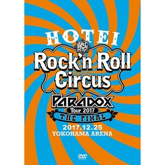 布袋寅泰/HOTEI Paradox Tour 2017 The FINAL ~Rock'n Roll Circus~(通常盤)