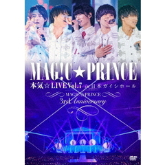 MAG!C☆PRINCE/本気☆LIVE Vol.7 in 日本ガイシホール ~MAG!C☆PRINCE 3rd Anniversary~