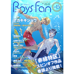 BOYS FAN vol.15(1)