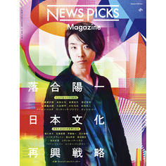 NewsPicks Magazine Summer 2018 Vol.1
