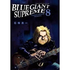 BLUE GIANT SUPREME(8)
