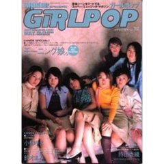 GiRLPOP vol.43