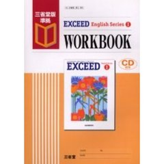Exceed English series 1 workbook 三省堂版準拠