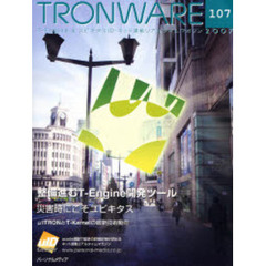 Tronware Vol.107 整備進むT-Engine開発ツール