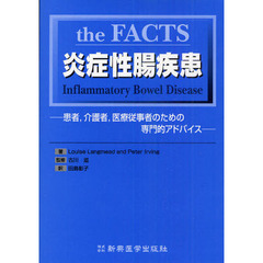 the FACTS炎症性腸疾患 患者,介護者,医療従事者のための専門的アドバイス