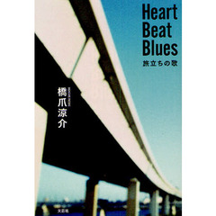 Heart Beat Blues 旅立ちの歌