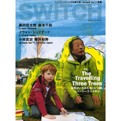 SWITCH VOL.29NO.9(2011SEP.) The Travelling Three Trees