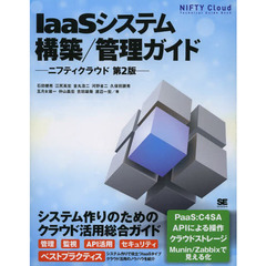 IaaSシステム構築/管理ガイド NIFTY Cloud Technical Guide Book
