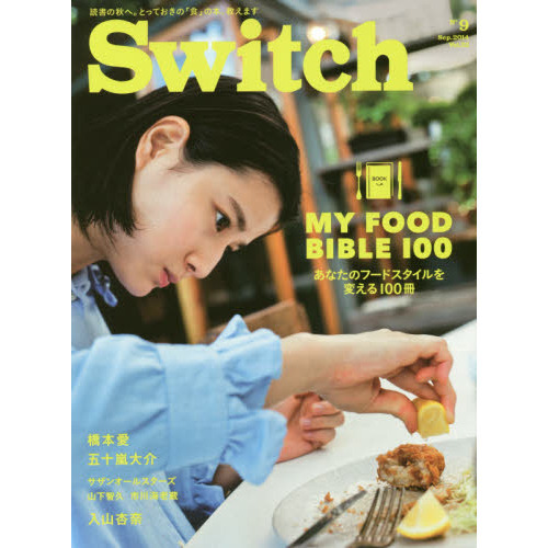 Switch VOL.32NO.9(2014SEP.) MY FOOD BIBLE 100あなたのフードスタイルを変える100冊