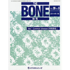 THE BONE VOL.28NO.3(2014年秋号)