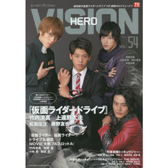 HERO VISION New type actor's hyper visual magazine VOL.54(2014)