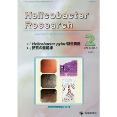 Helicobacter Research Journal of Helicobacter Research vol.19no.1(2015-2) 特集Helicobacter pylori陰性胃癌研究の最前線