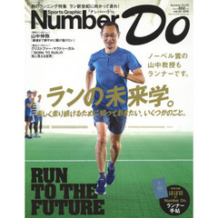 Number Do Sports Graphic vol.23(2015)