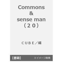commons & sense man ISSUE20(2016MARCH,SPRING & SUMMER)