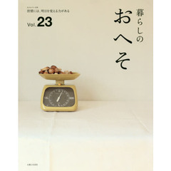 暮らしのおへそ The stories of various people and their everyday routines. Vol.23 習慣には、明日を変える?