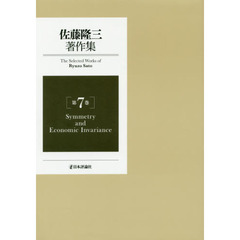 佐藤隆三著作集 第7巻 Symmetry and Economic Invariance