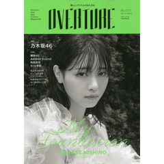 OVERTURE 011(2017June) 表紙:西野七瀬 NOGIZAKA 46 MY FOUNDATION
