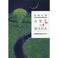 聖剣伝説 25th Anniversary ART of MANA