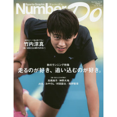 Number Do Sports Graphic vol.30(2017)
