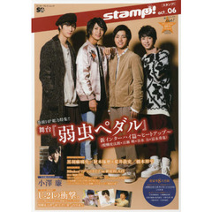 stamp! act_06