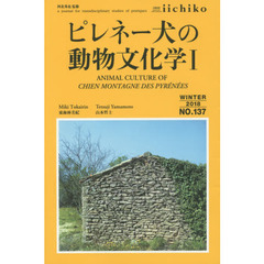 LIBRARY iichiko quarterly intercultural No.137(2018WINTER) a journal for transdiscipl?