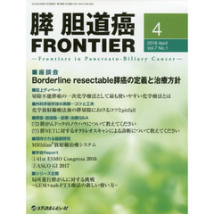 膵・胆道癌FRONTIER Vol.7No.1(2018April)