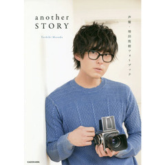 another STORY 声優・増田俊樹フォトブック