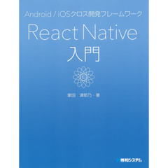 Android/iOSクロス開発フレームワークReact Native入門