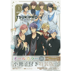 特装版 TSUKIPRO THE A 1