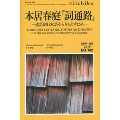 LIBRARY iichiko quarterly intercultural No.142(2019SPRING) a journal for transdisciplinary studies of pratiques 本居春庭『詞通路』 述語制日本語をとりもどすため