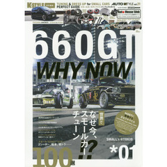 660GT TUNING & DRESS UP for SMALL CARS PERFECT GUIDE 01 世界でなぜ今、スモールカー・チューン!?