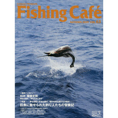 Fishing Cafe VOL.63(2019AUTUMN)