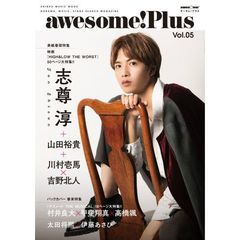 awesome!Plus DORAMA,MOVIE,STAGE SEARCH MAGAZINE Vol.05