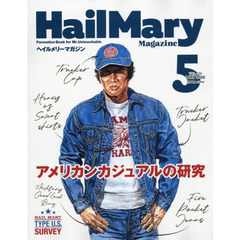 Hail Mary Magazine 2019年5月号