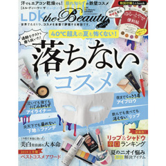 LDK the Beauty増刊 LDK the Beauty mini 2019年8月号