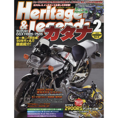 Heritage & Legends Vol.8 2020年2月号