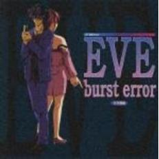 EVE burst error 小次郎編<CDドラマ>
