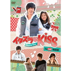 イタズラなKiss~Playful Kiss <YouTube特別版>