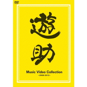 遊助 / Music Video Collection ~2009-2012~
