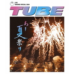 TUBE/TUBE Live Around Special 2004 あー夏祭り(Blu-ray Disc)