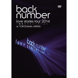 "back number/""love stories tour 2014 ~横浜ラブストーリー2~"" <初回限定盤>"