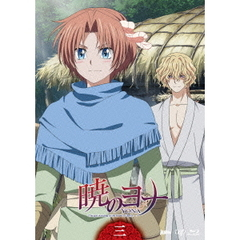 暁のヨナ Vol.3(Blu-ray Disc)